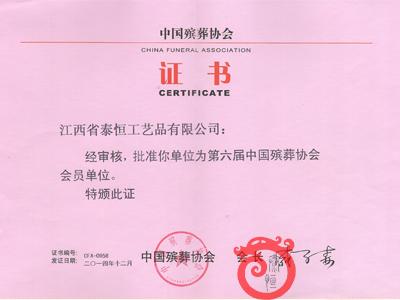 中国殡葬协会会员单位证