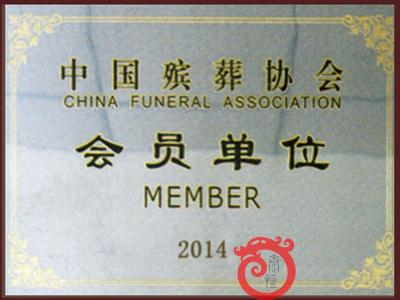 中国殡葬协会证书