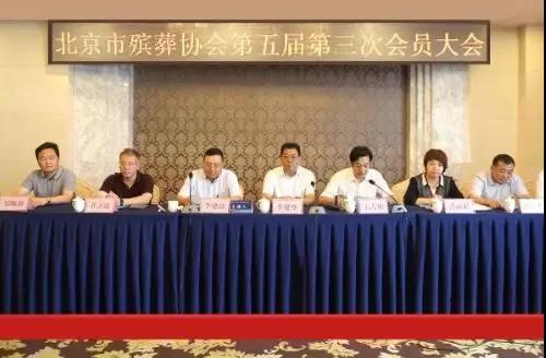 北京殡协大会