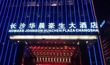 会议地点:长沙华晨豪生大酒店