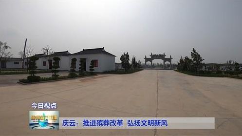庆云:推进殡葬改革 弘扬文明新风