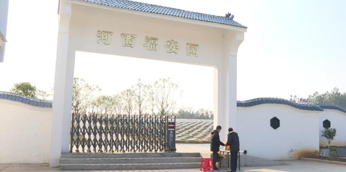 河西福安园公益性公墓大门
